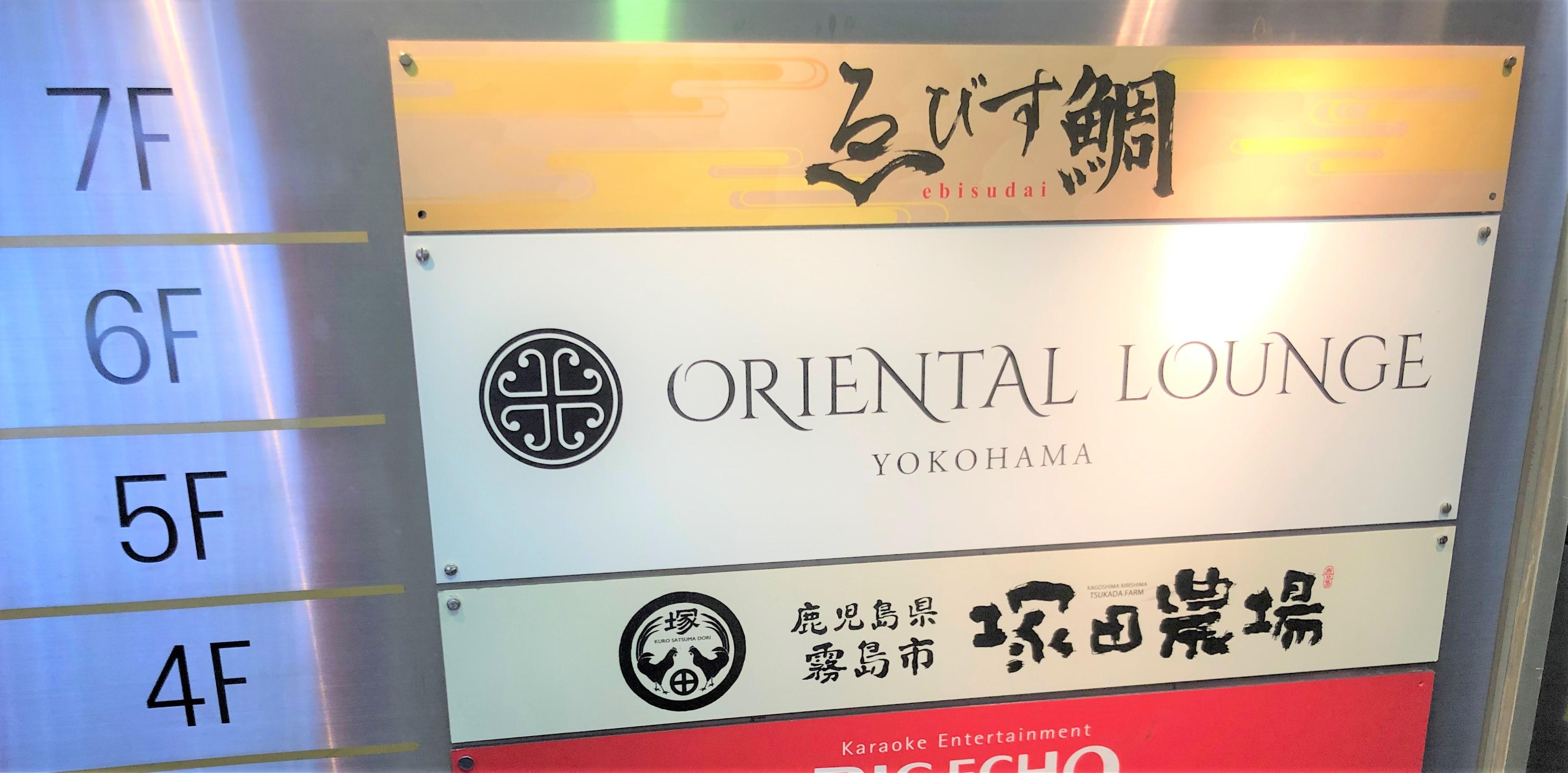 オリエンタルラウンジ横浜に潜入!ノリで潜入したら色々ヤバいことに!?