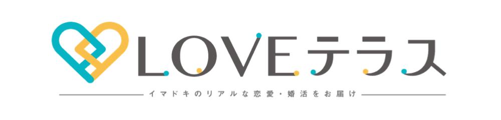 LOVEテラス