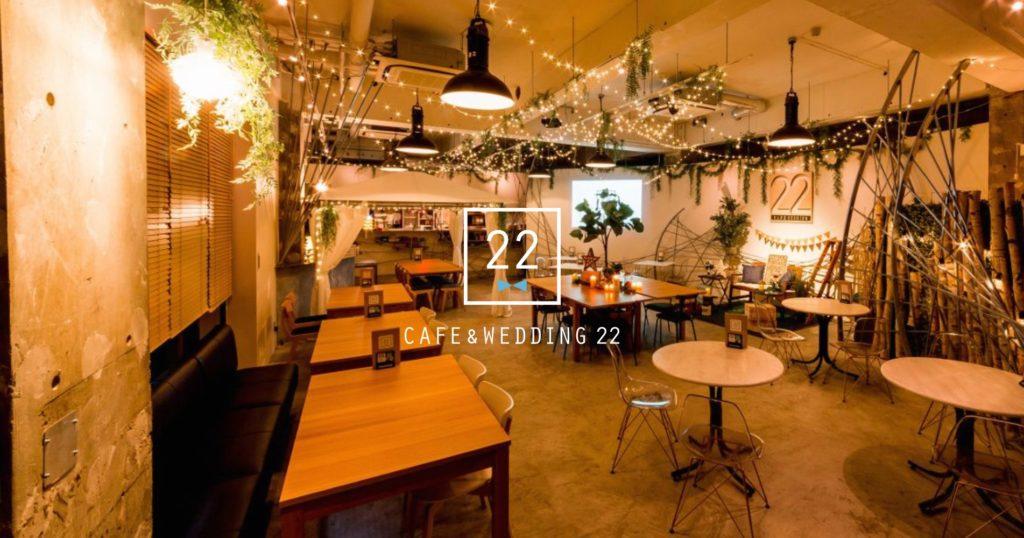 Cafe&Wedding22とは?