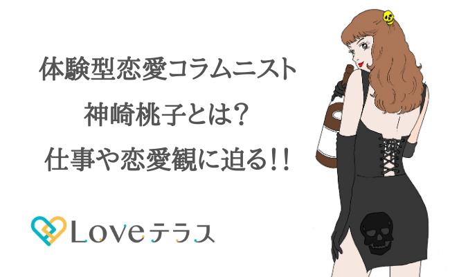 体験型恋愛コラムニスト神崎桃子さんにインタビュー!痛い女はもう卒業!